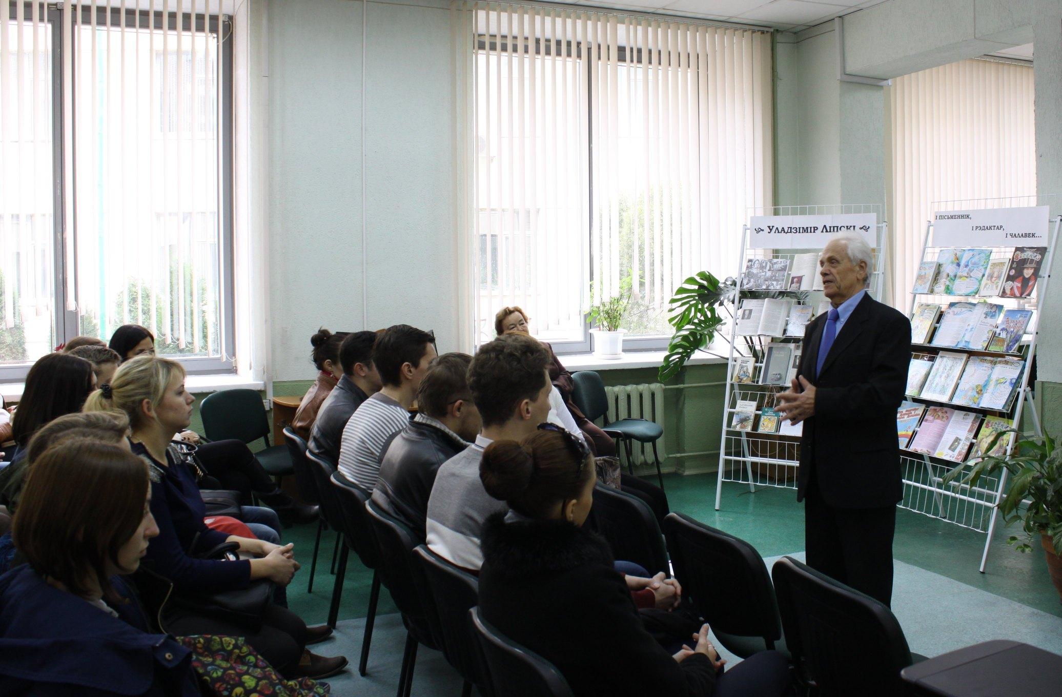 Встреча с В.С.Липским студентов 5 курса матфака БГПУ